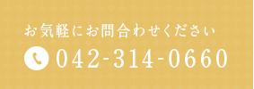 お気軽にお問合わせください 042-314-0660