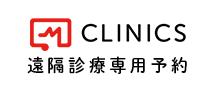 CLINICS 遠隔診療専用予約