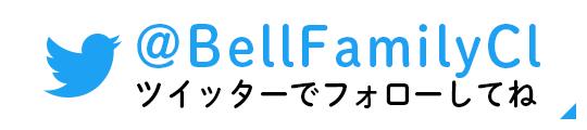 @BellFamilyCl ツイッターでフォローしてね